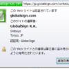 Firefoxの(運営者は不明です)ってどういうこと?