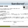 サイバートラストのテスト用SSLサーバ証明書取得
