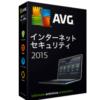 4つも機能があって無料。AVG アンチウイルス 2015無料版登場