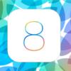 iOS 8 脆弱性、多くのセキュリティ問題を解消
