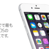 iOS 8に不具合。LINEは大丈夫?アップデートは待った方が良い?