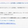 このWebページで提示されたセキュリティ証明書は、有効期限が切れているかまだ有効ではありません。