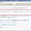 このWebサイトで提示されたセキュリティ証明書は、別のWebサイトのアドレス用に発行されたものです。