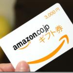 プリペイドカード(iTunes カード、Amazon ギフト券)詐欺に注意が必要。