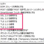 Internet ExplorerでサポートされているTLS/SSLのバージョン(ついでにIISも)