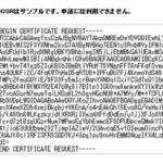 CSRの署名アルゴリズムをsha256で生成していますか