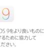 iOS9とOS X 10.11以降はTLS1.2が必須