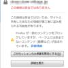 Firefox この接続は安全ではありません。このページの一部(画像など)は安全ではありません。