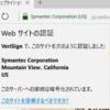 Microsoft EdgeでSSLサーバ証明書を確認する方法。えっ?詳細が見れない?