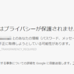 Chromeエラー ERR_CERTIFICATE_TRANSPARENCY_REQUIREDとは?