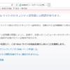 このWebサイトのセキュリティ証明書には問題があります。IEとEdgeもSHA-1の証明書に対して警告を表示