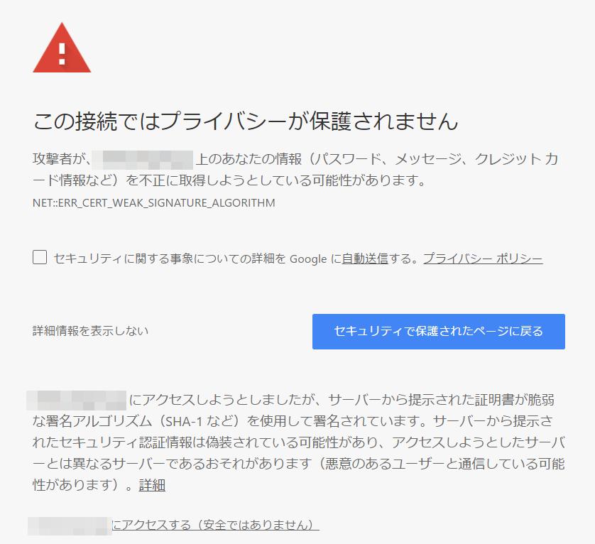 このWebサイトのセキュリティ証明書には問題があります。IEと ...